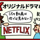 Netflixの特徴