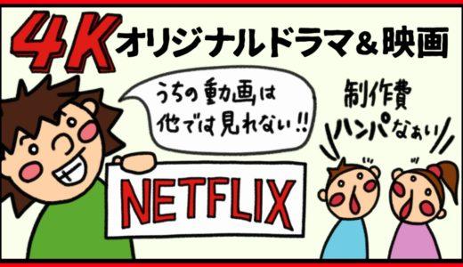 日本でサービス開始から3年半。Netflix(ネットフリックス)のメリット・デメリット。