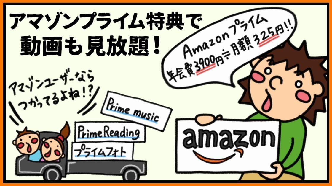 Amazonプライム・ビデオのオススメポイント