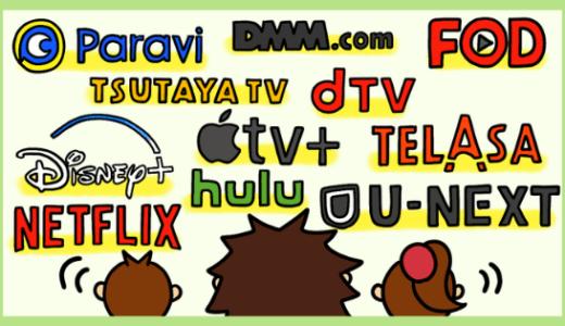 動画配信サービスの特徴と比較まとめ。オススメの見放題VODと選び方。