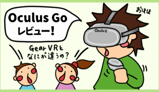 Oculus Goレビュー。Gear VR、PS VR、HTC Vive、Oculus Riftとの違い。