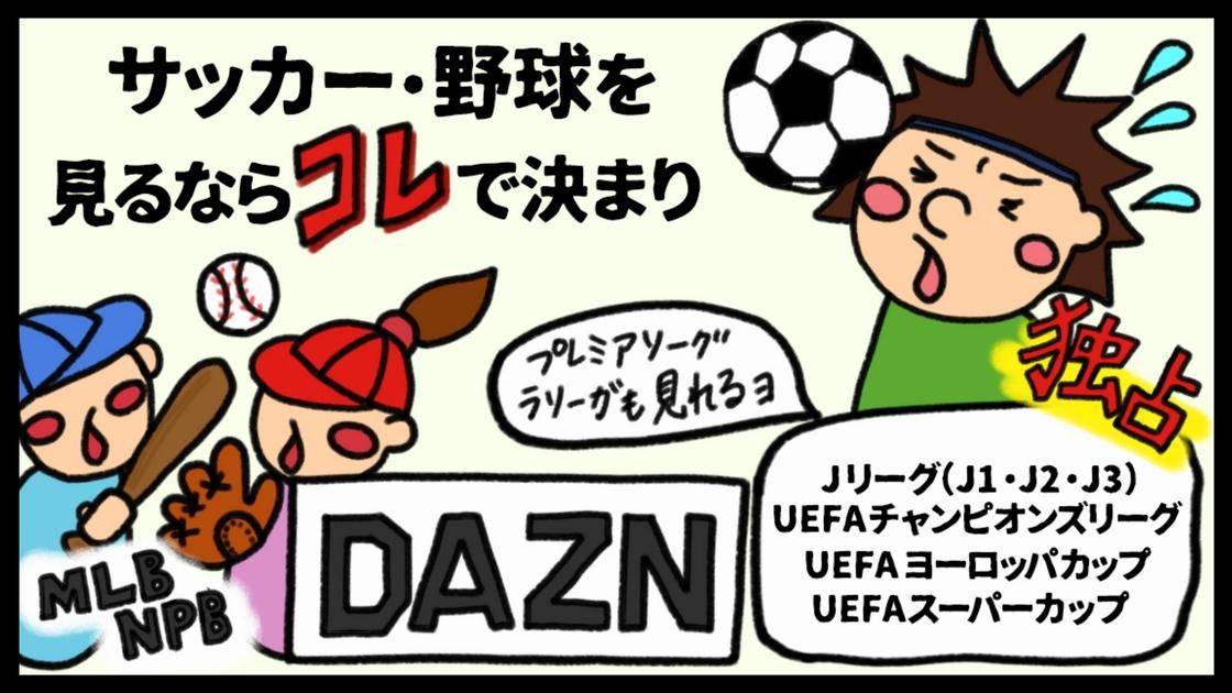 DAZNの特徴