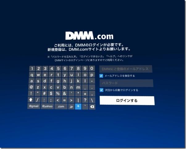 com.dmm.app.oculusgearplayer-20180722-035602