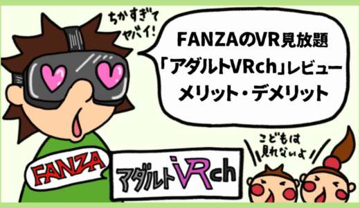 FANZAのVR見放題「アダルトVRch」レビュー。使って気づいたメリット・デメリット。