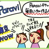 Paraviの特徴まとめ