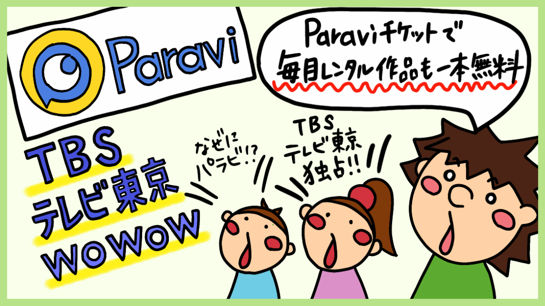 Paraviのオススメポイント