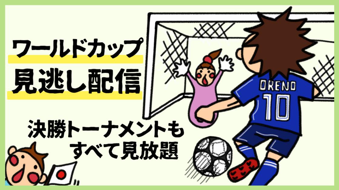 ワールドカップ動画見放題