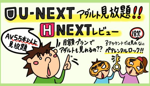 U-NEXTのアダルト「H-NEXT」レビュー。AV専門サービス見放題と比較したメリット・デメリット。