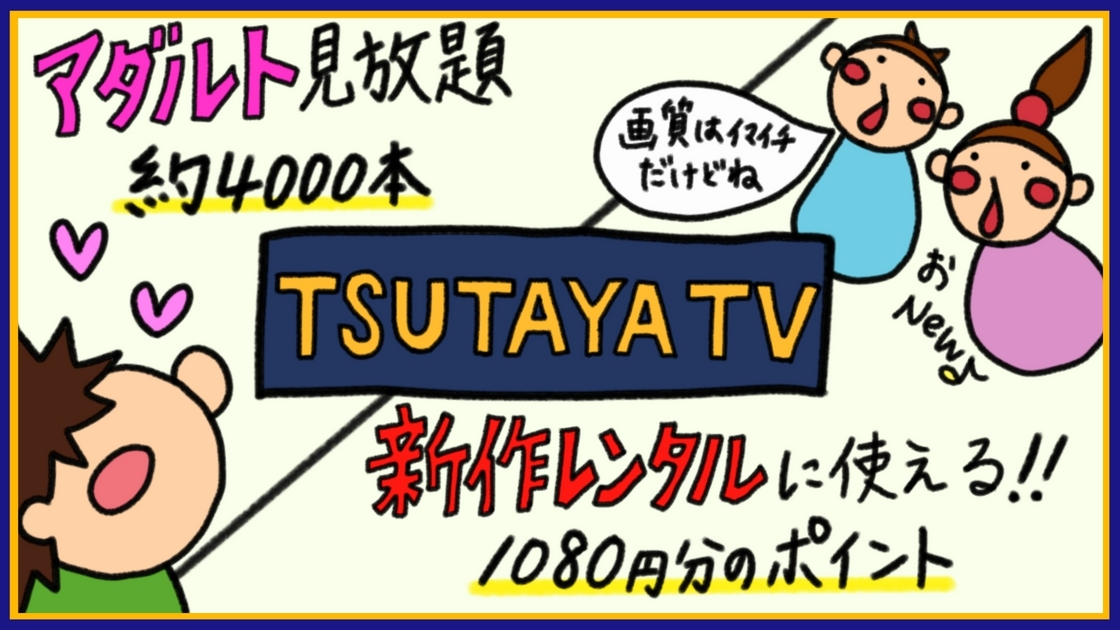 TSUTAYA TVの特徴