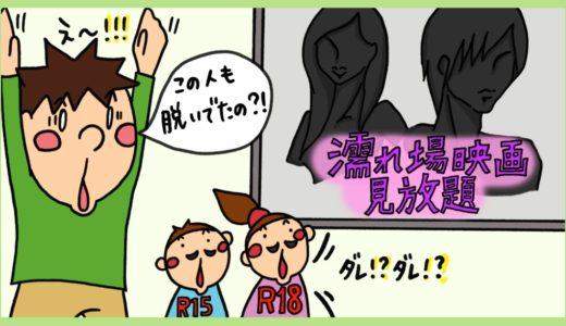 日本人女優・俳優の濡れ場映画が見放題。動画配信サービスまとめ。