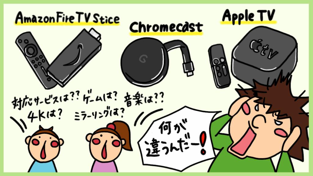 amazonfireTVstick、chromecast、AppleTVの比較