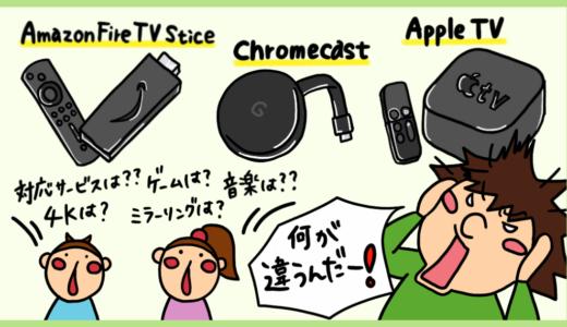 Amazon Fire TV Stick、Chromecast、Apple TVの比較と違い。動画再生端末の選び方。