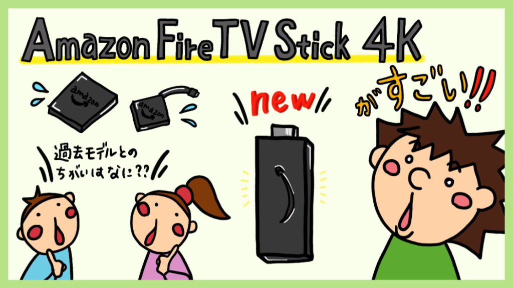 Amazon fire TV stickのメリット・デメリット