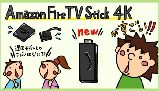 Amazon Fire TV StickとFire TV(4K対応モデル)の進化と違い。Amazon Fire TV Stick 4Kを買うべき理由。