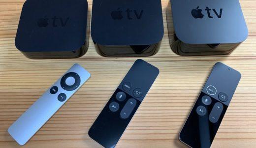 Apple TVとApple TV 4Kの違い。Apple TVのメリット・デメリット。