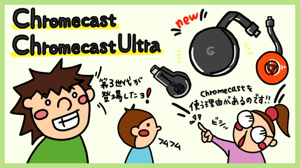 Chromecastのメリット・デメリット