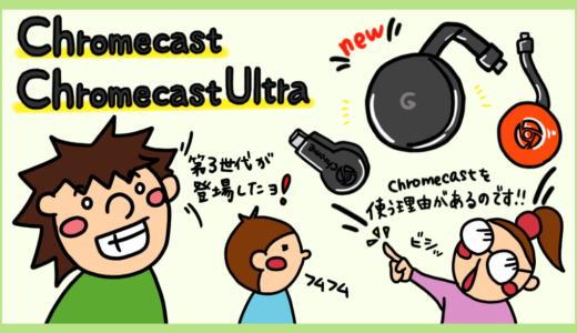 Chromecast(第3世代)とChromecast Ultraの違い。Chromecastのメリット・デメリット。