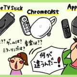 amazonfire TV stick chromecast with googleTV AppleTVの違い