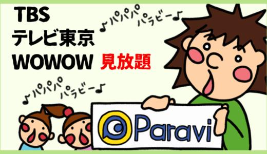 Paravi(パラビ)を契約して気づいたメリット・デメリット。