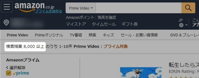 アマゾンプライムビデオ動画
