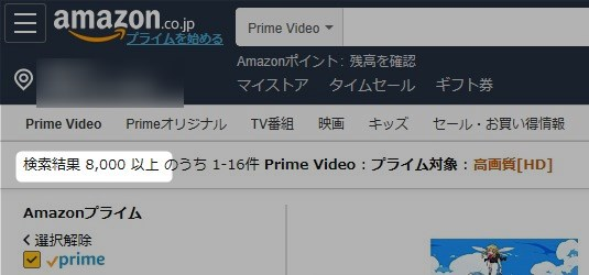 アマゾンプライムHD画質動画数