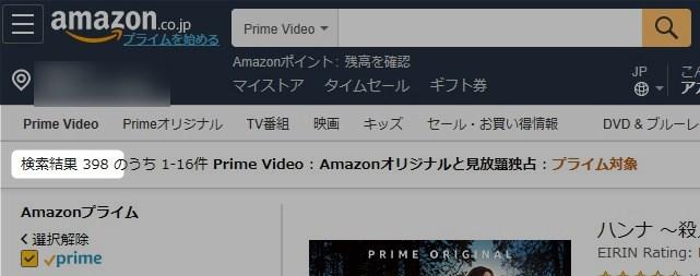 Amazonオリジナル作品数