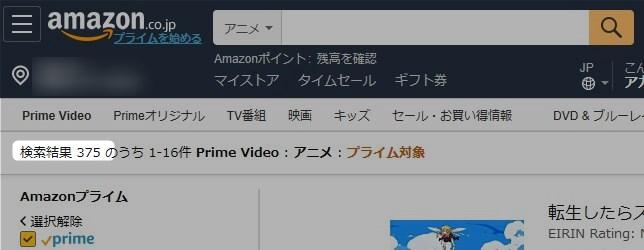 アマゾンプライムアニメ作品数