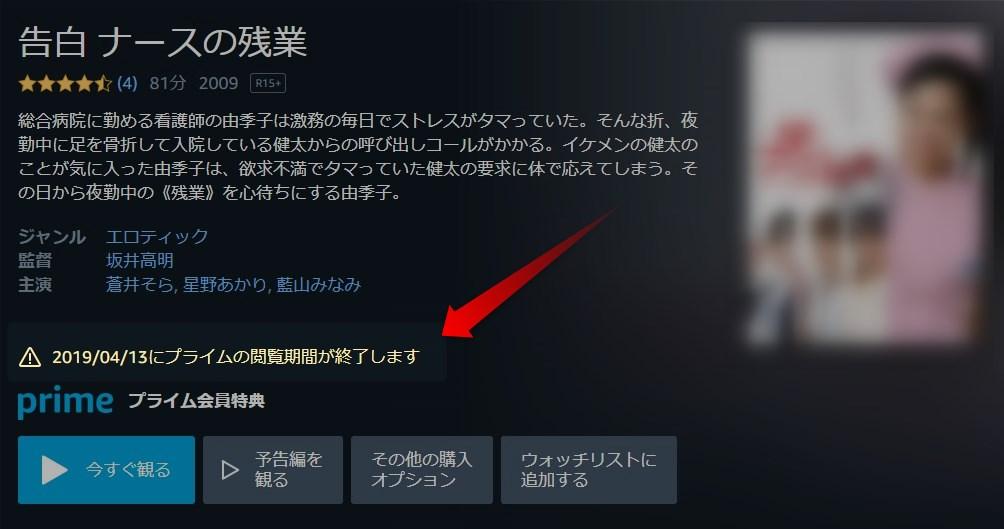 Amazonプライムビデオ配信終了日