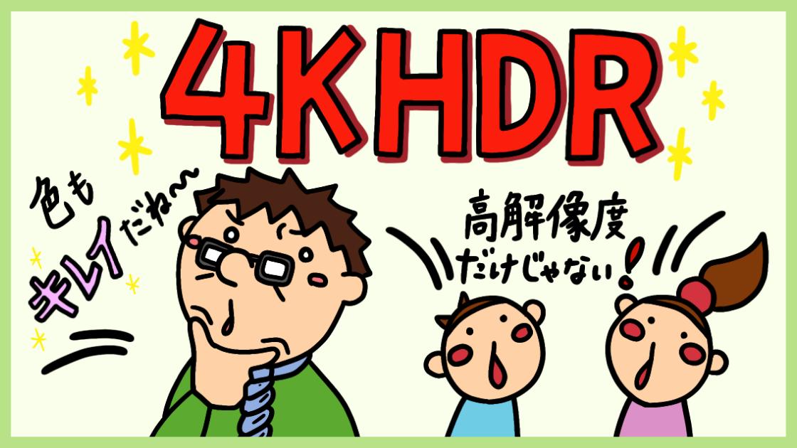 4KHDR対応