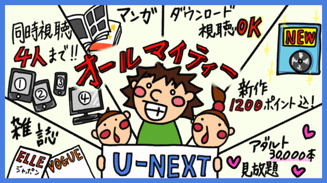 U-NEXTのオススメポイント