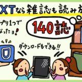 U-NEXTの雑誌読み放題サービス