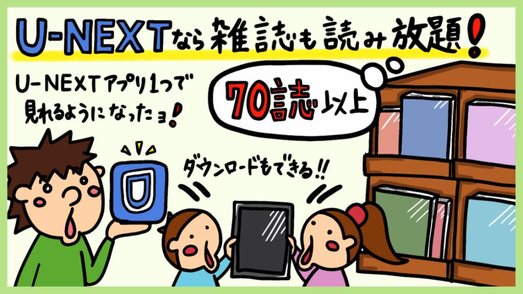 U-NEXTの雑誌読み放題サービスリニューアル