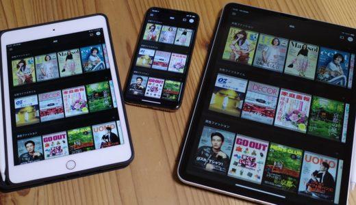 U-NEXTの雑誌読み放題サービスがリニューアル。スマホアプリ、PCでの使用感レビュー。