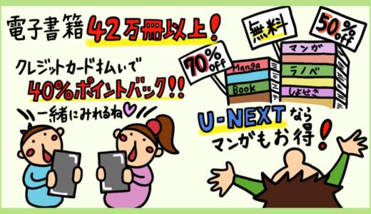 U-NEXTでマンガも読み放題、無料の漫画と電子書籍サービスの活用方法