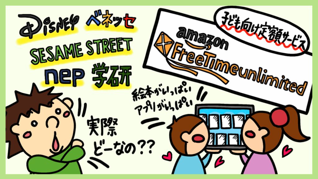 Amazon freetime unlimitedレビュー