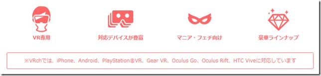 VRch対応端末
