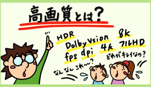 動画の画質と解像度「SD、HD、フルHD、4K UHD、8K、480p、720p、1080p、HDR、Dolby Vison」の意味と違い