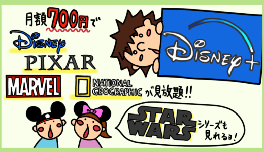 Disney+(ディズニープラス)を契約して気づいたメリット・デメリット