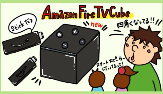 Amazon Fire TV 4KモデルとAmazon Fire TV Cubeの違い。Fire Cubeのメリット・デメリット。