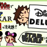 Disney DELUXEレビュー