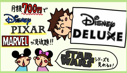 Disney DELUXE(ディズニーデラックス)を契約して気づいたメリット・デメリット