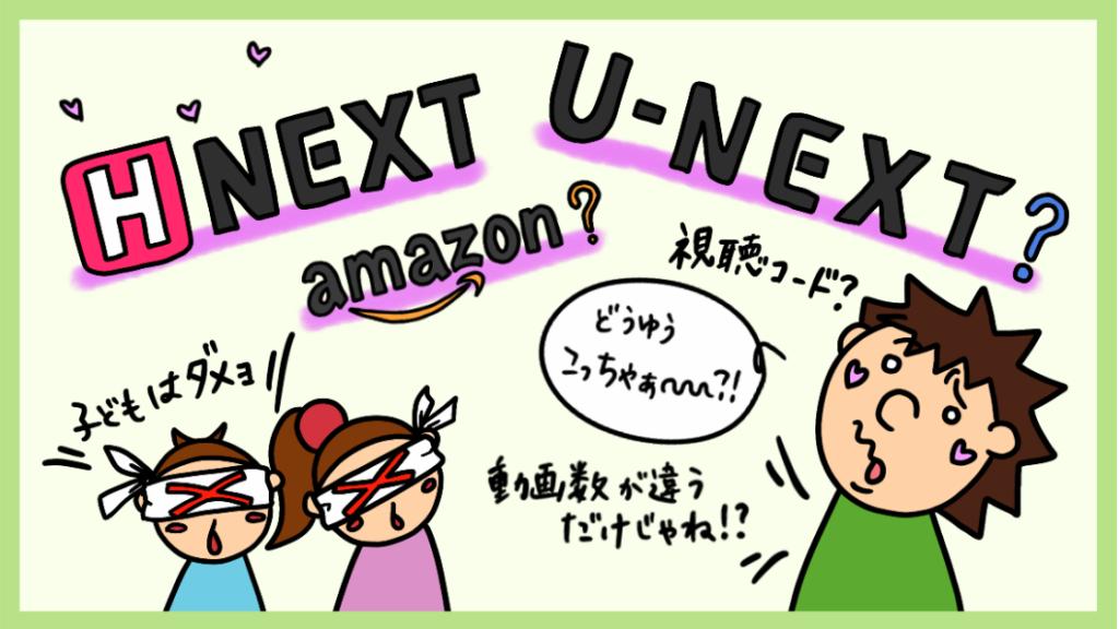 AmazonアダルトH-NEXTレビュー