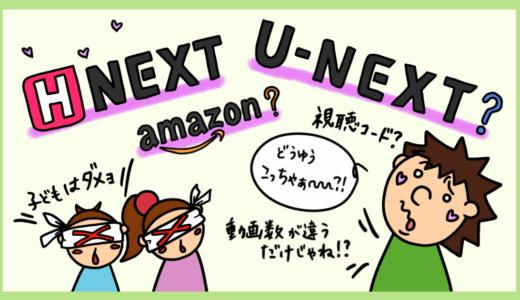 Amazonのアダルト見放題プラン「H-NEXT」レビュー。本家U-NEXTと比較したデメリット。