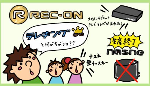 nasne代替機として「REC-ON」を購入。「テレキング」との違い、メリット・デメリット。
