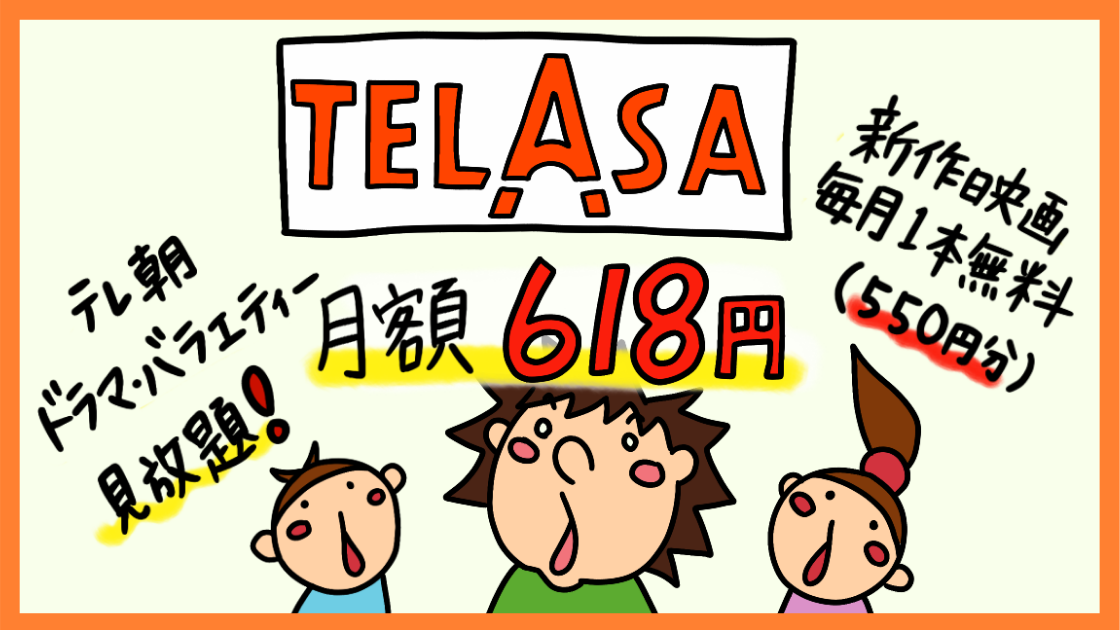 TELASAのオススメポイント