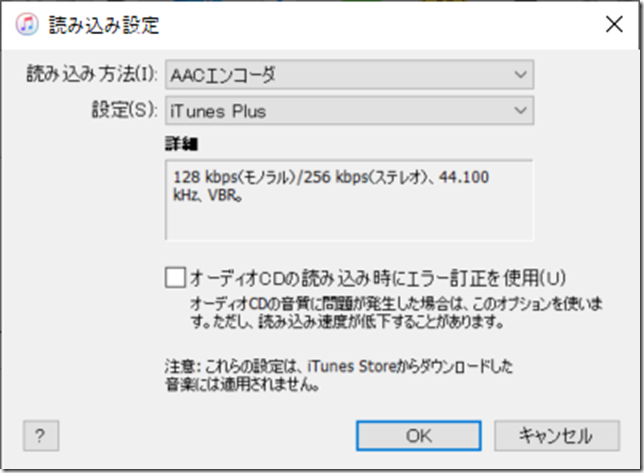 Itunes cd 取り込み 設定