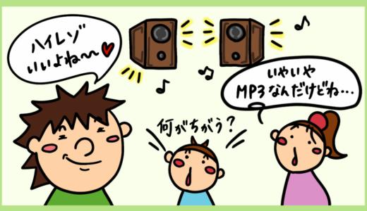 音楽の音質「CD、ハイレゾ」とファイル形式「MP3、WMA、ALAC、FLAC、WAV、AIFF、AAC、DSF、DIFF」の違い