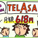 TELASA特徴と評判