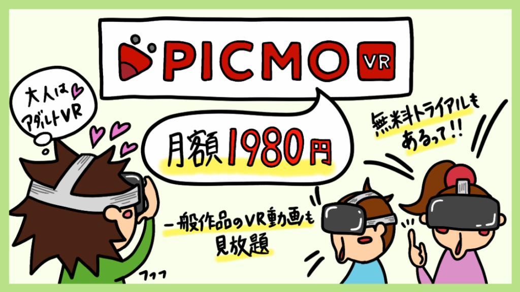 PICMO VRのメリットデメリット