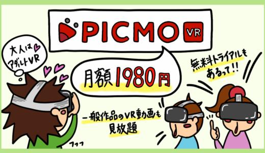 PICMO VRの月額見放題サービスに加入して気づいたメリット・デメリット